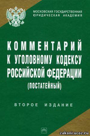 уголовный рф: